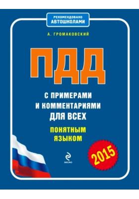 ПДД с примерами и комментариями для всех понятным языком : Редакция 2015 года