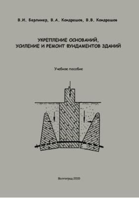 Укрепление оснований, усиление и ремонт фундаментов зданий: учебное пособие