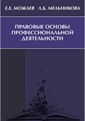 Правовые основы профессиональной деятельности: учебное пособие