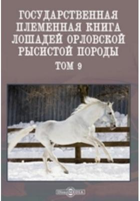 Государственная племенная книга лошадей орловской рысистой породы(6131-7115). Т. 9. Жеребцы