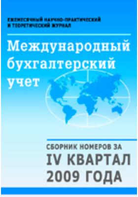 Международный бухгалтерский учет: научно-практический и теоретический журнал. 2009. № 10/12