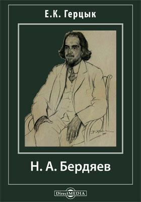 Н. А. Бердяев