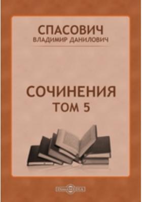 Сочинения. (1867-1874): публицистика. Т. 5