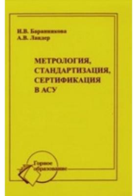 Метрология, стандартизация, сертификация в АСУ: учебное пособие для вузов