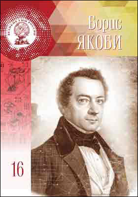 Т. 16. Борис Семёнович Якоби: научно-популярное издание