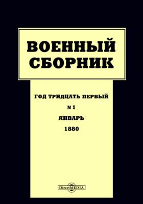 Военный сборник: журнал. 1888. Том 179. №1