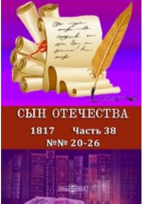 Сын Отечества. 1817. №№ 20-26, Ч. 38