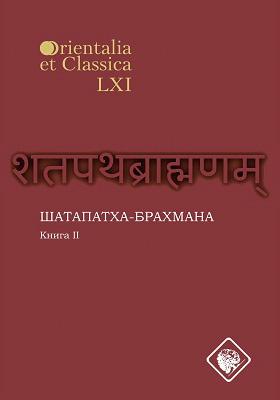 Шатапатха-брахмана: монография. Книга 2