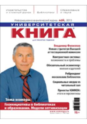 Университетская книга: информационно-аналитический журнал. 2013. май