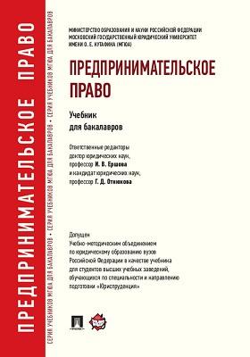 Предпринимательское право : учебник для бакалавров