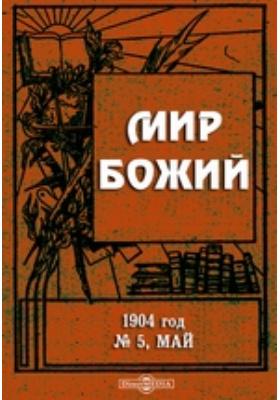 Мир Божий год: журнал. 1904. № 5, Май