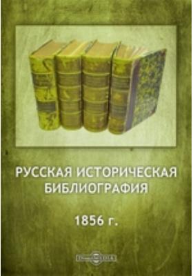 Русская историческая библиография. 1856 г