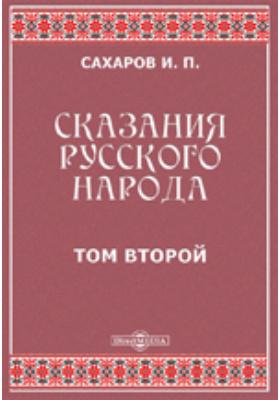 Сказания русского народа. Т. 2. книга пятая, шестая, седьмая и восьмая