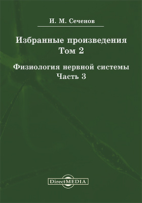 Избранные произведения. Том 2. Физиология нервной системы, Ч. 3