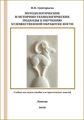 Методологические и историко-технологические подходы к обучению художественной обработке кости