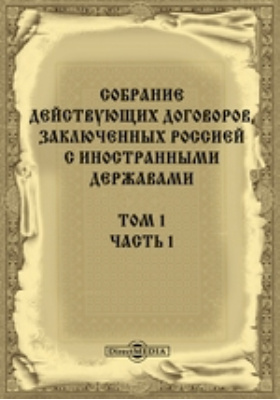 Собрание действующих договоров, заключенных Россией с иностранными державами. Т. 1, Ч. 1