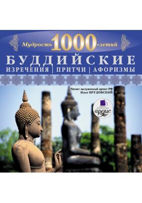 Мудрость тысячелетий: Буддийские изречения, притчи, афоризмы