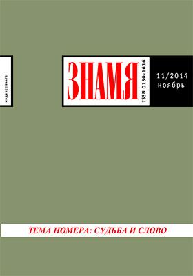 Знамя: ежемесячный литературно-художественный и общественно-политический журнал. 2014. № 11