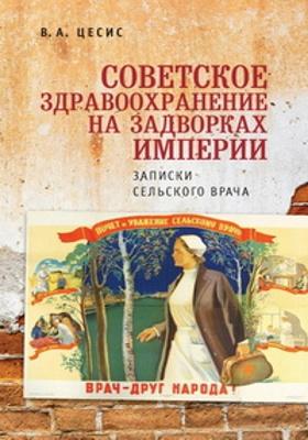 Советское здравоохранение на задворках империи : записки сельского врача: художественная литература