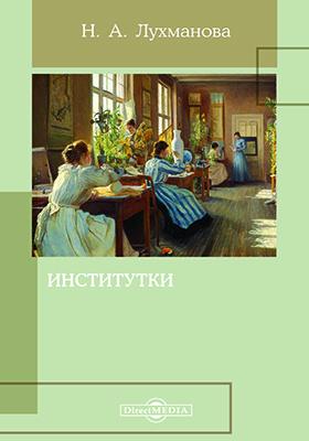 Институтки: художественная литература
