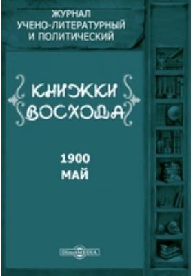 Книжки Восхода: журнал. 1900. Май