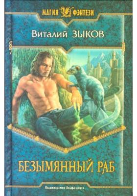 Безымянный раб : Фантастический роман