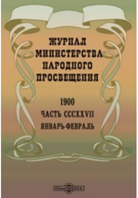 Журнал Министерства Народного Просвещения: журнал. 1900. Январь-февраль, Ч. 327