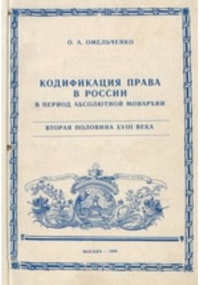 Кодификация права в России в период абсолютной монархии (вторая половина XVIII века): учебное пособие