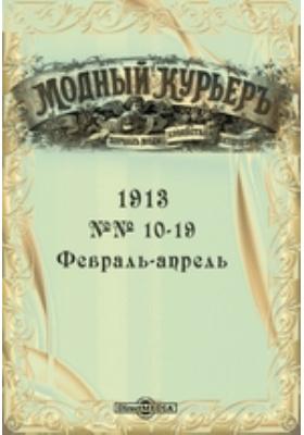 Модный курьер: журнал. 1913. №№ 10-19, Февраль-апрель