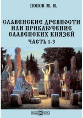 Славенские древности или приключение славенских князей: публицистика, Ч. 1-3