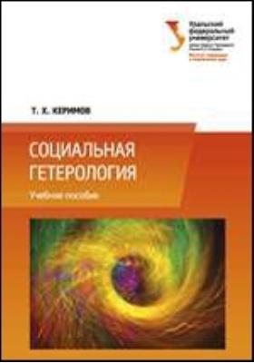Социальная гетерология: учебное пособие