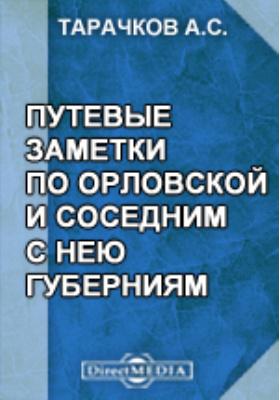 Путевые заметки по Орловской и соседним с нею губерниям