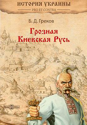 Грозная Киевская Русь: монография