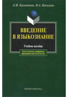 Введение в языкознание: учебное пособие