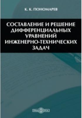 Составление и решение дифференциальных уравнений инженерно-технических задач