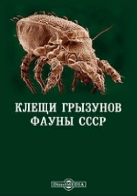 Клещи грызунов фауны СССР
