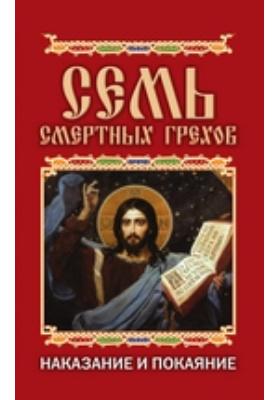 Семь смертных грехов. Наказание и покаяние