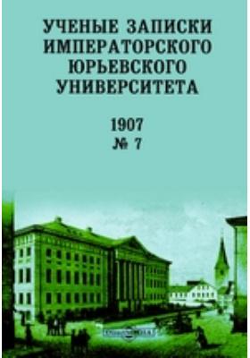 Ученые записки Императорского Юрьевского Университета = Acta et Commentationes Imp. Universitatis Jurievensis (olim dorpatensis): журнал. 1907. № 7