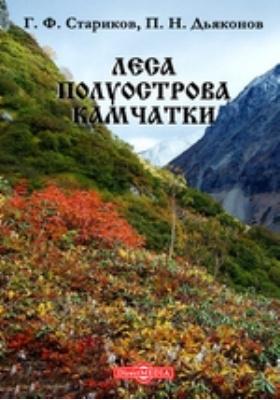 Леса полуострова Камчатки