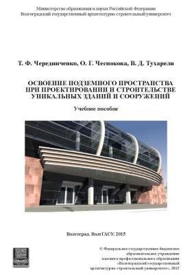 Освоение подземного пространства при проектировании и строительстве уникальных зданий и сооружений: учебное пособие
