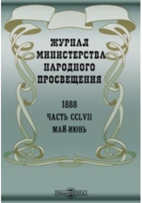 Журнал Министерства Народного Просвещения: журнал. 1888. Май-июнь, Ч. 257