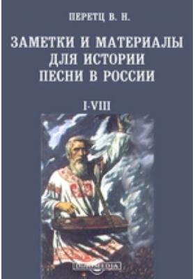 Заметки и материалы для истории песни в России. I-VIII