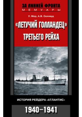 «Летучий голландец» Третьего рейха. История рейдера «Атлантис». 1940-1941