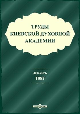 Труды Киевской Духовной Академии : декабрь: духовно-просветительское издание