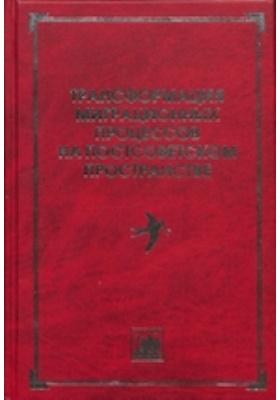 Трансформация миграционных процессов на постсоветском пространстве
