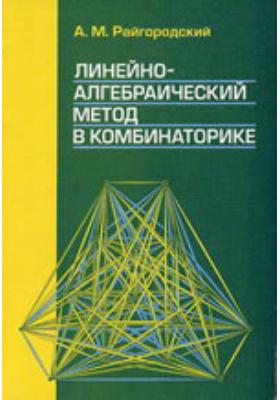Линейно-алгебраический метод в комбинаторике