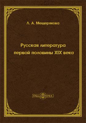 Русская литература первой половины XIX века: учебно-методическое пособие
