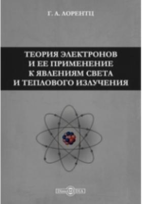 Теория электронов и ее применение к явлениям света и теплового излучения
