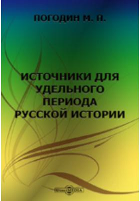 Источники для удельного периода русской истории