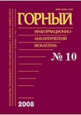 Горный информационно-аналитический бюллетень. 2008. № 10